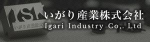 いがり産業株式会社 | プラスティックのスペシャリスト